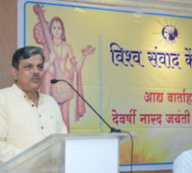 Role of journalists significant in nation's development – Dattatrey Hasbole Ji