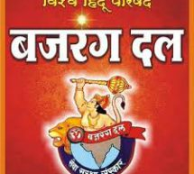Bajrang Dal's nationwide protest on 9th against growing Jihadist attacks on Hindus
