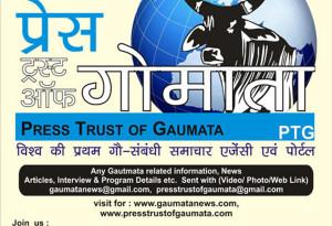 गाय पर वेब पोर्टल का शुभारंभ