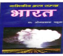 1998 परमाणु परीक्षण की सुनहरी यादें