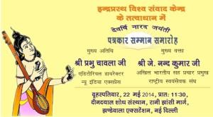 दिल्ली में नारद जयंती का मुख्य समारोह 22 को