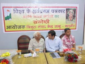जम्मू कश्मीर संवाद केंद्र में मनाई गई नारद जयंती