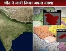चीन ने फिर की गुस्ताखी, अरुणाचल प्रदेश और कश्मीर के बड़े हिस्से को बताया अपना
