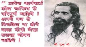 Shri Guru ji