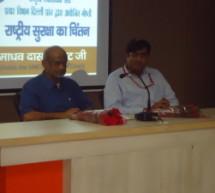 राष्ट्रीय सुरक्षा पर दिल्ली में गोष्ठी