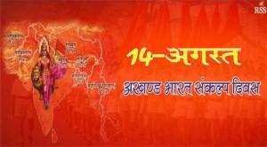 Akhand Bharat Sankalp