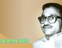 September 25 / Birthday – Pundit Deendayal Upadhyay