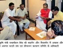 अकाल एवं सूखे की स्थिति से कृषि मंत्री को सीमाजन कल्याण समिति ने कराया अवगत
