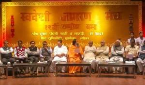Swadeshi Jagran