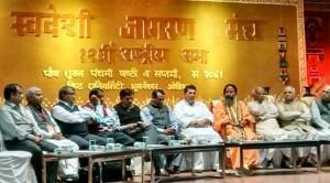 Swadeshi Jagran Manch- Odisa