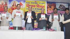 Vijay Divas and Sangh Marg Visheshank Vimochan