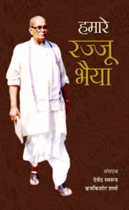 Hamare Rajju Bhayya