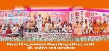राम मंदिर निर्माण पूरा होने पर उत्सव मनेगा – डॉ तोगड़िया