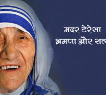 मदर टेरेसा का ईसाई मिशनरीज़ और मतांतरण से संबंध !