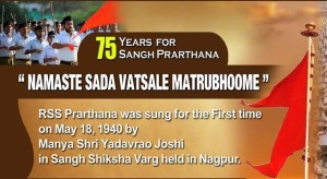 RSS-Prarthana-75-years