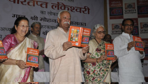 Mohan-Bhagwat-in-Bhopal-Book-release