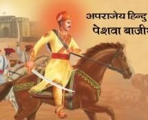 18 अगस्त / जन्म दिवस – अपराजेय नायक पेशवा बाजीराव