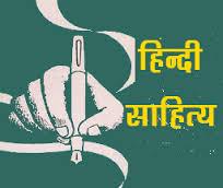 हिन्दी साहित्य के इतिहास का पुनर्लेखन आवश्यक – डॉ. अमरनाथ सिन्हा