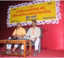 RSS 3-day annual national Meet ABKM in Ranchi