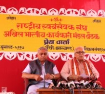 Statement of Sarkaryawah Bhaiyya Ji Joshi on Millennium of Acharya Abhinavagupta