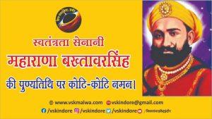 10 फरवरी / बलिदान दिवस – स्वतंत्रता सेनानी राजा बख्तावर सिंह