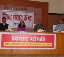 भारत की एकता अखंडता को नुकसान पहुंचाना, अभिव्यक्ति की स्वतंत्रता की सीमा में नहीं – साकेत बहुगुणा