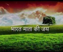 भारत माता की जय