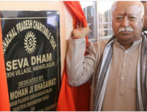 'Seva Dham' Should become the epicenter of social transformation – Dr. Mohan Bhagwat Ji