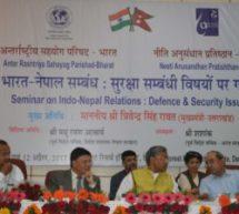 भारत और नेपाल के सांस्कृतिक व आर्थिक संबंधों की मजबूती पर संगोष्ठी