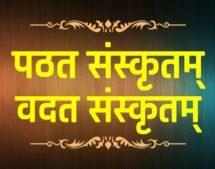 जनभाषा केंन्द्रों के माध्यम से संस्कृत बनेगी बोलचाल की भाषा