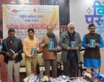 राष्ट्रीय साहित्य संगम में 8 पुस्तकों का विमोचन