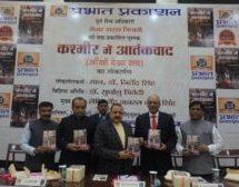 """""""कश्मीर में आतंकवाद (आँखों देखा सच)"""" पुस्तक का विमोचन"""