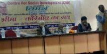 भीमा-कोरेगाँव घटना पर दिल्ली विश्वविद्यालय में सेमिनार का आयोजन