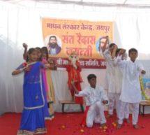 माधव सेवा केन्द्र ने संत रैदास जयंती का आयोजन किया