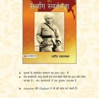 पुस्तक परिचय – जन्मजात राष्ट्रभक्त स्वतंत्रता सेनानी संघ संस्थापक डॉ. केशवराव बलिराम हेडगेवार