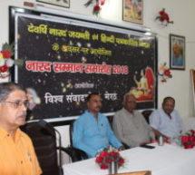 मेरठ में नारद जयंती पर नारद सम्मान समारोह का आयोजन