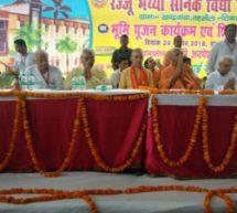 रज्जू भैय्या सैनिक विद्या मंदिर का शिलान्यास समारोह
