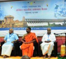 राष्ट्रीय स्वयंसेवक संघ की अखिल भारतीय समन्वय बैठक आरम्भ