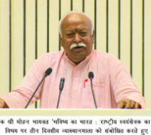 RSS does not believe in domination – Dr Mohan Bhagwat