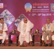 लोकमंथन में भारतीय अर्थ चिंतन पर मंथन