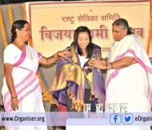 Influence of Maoism on the youth has to be fought hard, Rashtriya Sevika Samiti Appeals on Vijayadashami