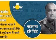 जम्मू कश्मीर अधिमिलन के 7 नायक
