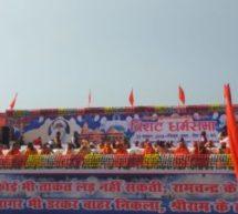 अयोध्या की धर्म सभा में बोले संत हर सूरत में बनना चाहिए राम मंदिर