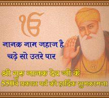 श्री गुरु नानक देव जी महाराज का 550वां प्रकाश वर्ष
