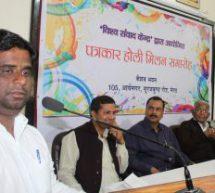 पत्रकार होली मिलन कार्यक्रम का आयोजन