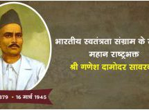 Tribute to Indian Revolutionary