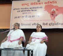 ''जनसंख्या असंतुलन के भारत पर परिणाम'' विषय पर प्रस्ताव पारित