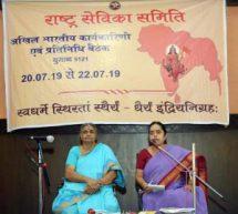 Rashtra Sevika Samiti's Akhil Bharatiya Karyakarini & Pratinidhi Baithak commences at Nagpur
