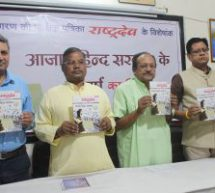 'आजाद हिन्द सरकार के 75 वर्ष' पर राष्ट्रदेव के विशेषांक का विमोचन