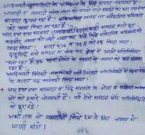 Maoists shot dead RSS swayasevak in Chattisgarh, leave pamphlet on the spot